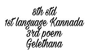 8th std | new syllabus 2017 | 1st language | kannada | 3rd poem | lyrical video | gelethana