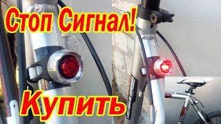 Купить стоп сигнал для велосипеда. Стопак на велик. Задний фонарь, мигалка на велосипед.