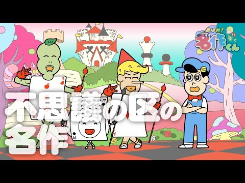 ショートアニメ「あはれ!名作くん」! 毎週金曜日18時20分~50分 NHK Eテレ「ビットワールド」内にて放送中! http://meisakukun.com/ キャスト:なすな...
