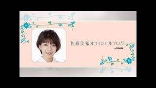 NHK W杯キャスター佐藤美希に非難殺到 失言、間違い...「先輩」足立梨花...