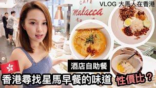 Vlog #25 【大馬人在香港】尋找地道新加坡馬來西亞早餐 | 酒店自助餐性價比?