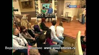 """Школа вязания """"Шерстяные истории"""" на телеканале РОССИЯ"""