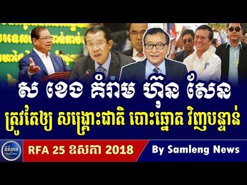 លោក ស ខេង គំរាមផ្អើលរឿងបោះឆ្នោត សូមស្តាប់, Cambodia Hot News, Khmer News