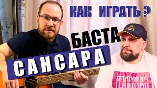 Как играть Баста – Сансара на гитаре. Разбор   Аккорды   Бой