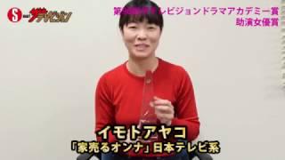 第90回ドラマアカデミー賞、助演女優賞を受賞したイモトアヤコの限定動...