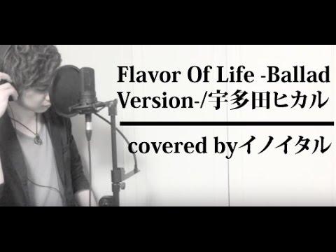 Flavor Of Life -Ballad Version-/宇多田ヒカル「花より男子2(リターンズ)」挿入歌 by イノイタル(ITARU INO)