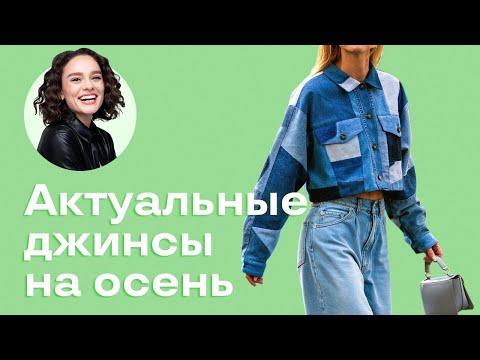 Актуальные Джинсы на Осень 2020!