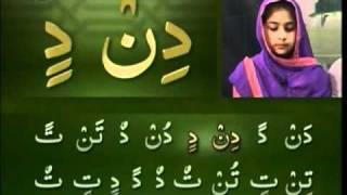 Yassarnal Quran Lesson #44 - Learn to Read & Recite Holy Quran - Islam Ahmadiyyat (Urdu)
