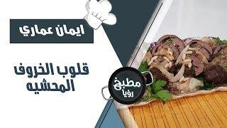 قلوب الخروف المحشيه - ايمان عماري