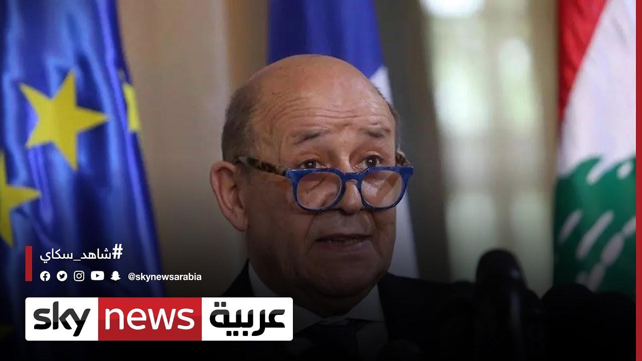 لبنان: زيارة مرتقبة لوزير الخارجية الفرنسي للضغط على المسؤولين