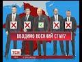 Розсекречена стенограма РНБО в дні захоплення Криму