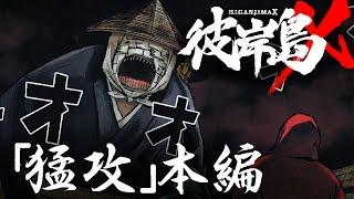 【彼岸島X】Blu-ray化決定!Amazonにて予約受け付け中!! https://www....