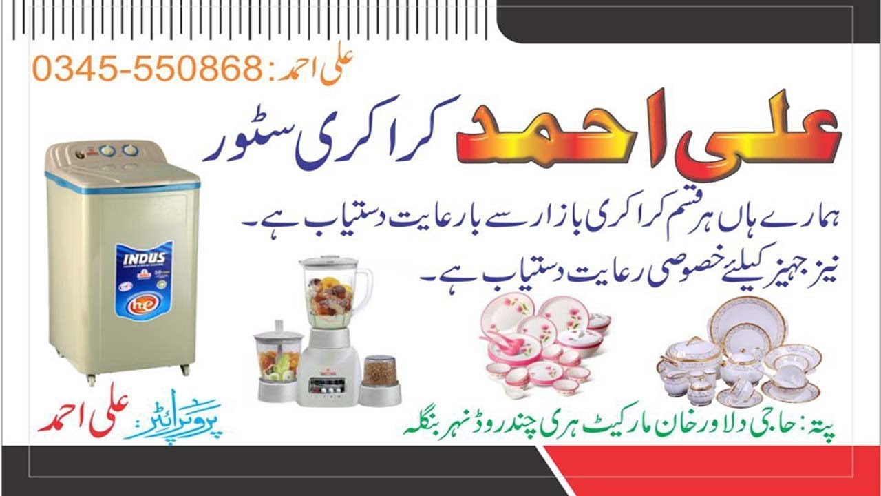 How To Create Karakory Businessvisiting Card Design In Corel Draw X7 In Urdu By Mansoor Graphics