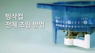 스노우맨빙삭기(SM-300)_2020 빙삭컵 전체 조립…