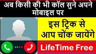 अब किसी की भी कॉल सुने अपने मोबाइल पर | LifeTime Free - Latest Android Trick