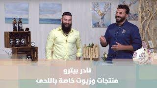 نادر بيترو - منتجات وزيوت خاصة باللحى