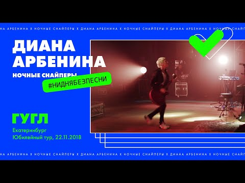 Диана Арбенина и Ночные Снайперы - Гугл (26 ноября 2018)