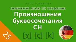 Урок №25: Произношение буквосочетания ‹CH› | НЕМЕЦКИЙ ЯЗЫК ИЗ ГЕРМАНИИ