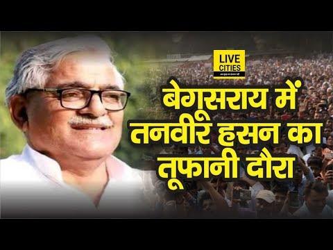 Tanveer Hassan का Begusarai में Election Campaign, Giriraj Singh, Kanhaiya Kumar ने दे रखी है टक्कर