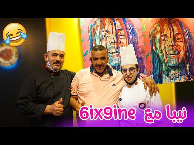 نيبا تياكل مع 6ix9ine في أكبر مطعم 🤣🍾