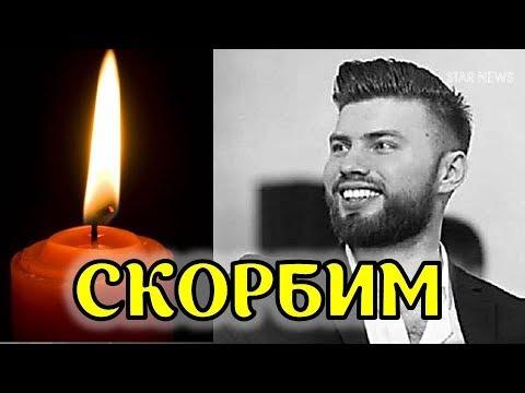 Выпал из окна! Сегодня не стало 29 летнего известного ведущего Щербакова