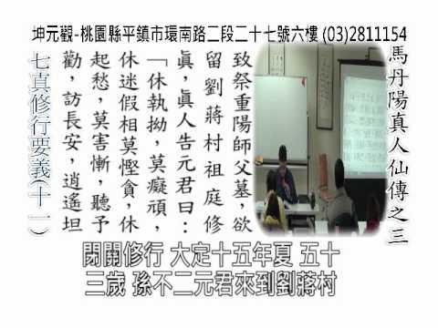 The Quanzhen School of Taoism11:Ma Yu七真修行要義(十一):馬丹陽真人仙傳之三