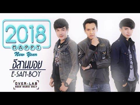 E-SAN BOY (อีสานบอย) PROJECT HAPPY NEW YEAR 2018 I เต๋า&เน็ค&ลำเพลิน【OFFICIAL MV】 - วันที่ 21 Dec 2017