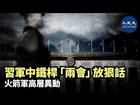 【焦點速遞】近日,中共軍委副主席張又俠兩會放話,重提肅清「軍中流毒」;火箭軍高層異動,參謀長李軍火速晉升副司令員。一前軍官披露,中南海政局混亂,將領不敢站隊,都在觀望  #香港大紀元新唐人聯合新聞頻道