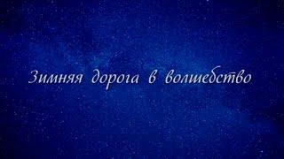 Э. Т. А. Гофман «Щелкунчик и Мышиный король» (полная версия фильма)