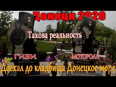 Донецк 2020 Ленинский район Кладбище Донецкое море Гиви Моторола.Такова реальность.