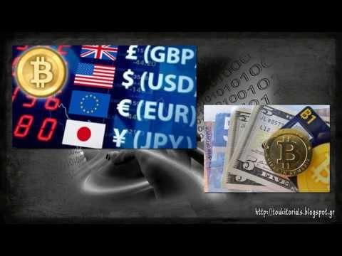 Διαδίκτυο Μάθημα 2ο - Τι είναι το Bitcoin;