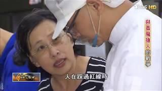 TVBS一步一腳印專訪影片_走投無路不放棄 與毒魔搶人的戰爭20171210