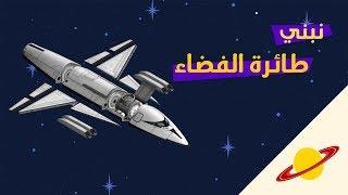 63 | فلوق | أصعب مشروع هندسي - طيارة الفضاء