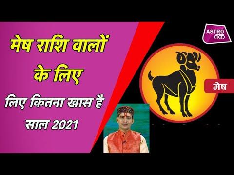 Download मेष राशि वालों के लिए कितना खास है 2021 | Vinod Bhardwaj | Astro Tak