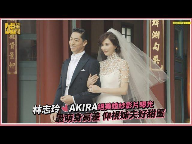 林志玲♥AKIRA絕美婚紗影片曝光 最萌身高差仰視姊夫好甜蜜