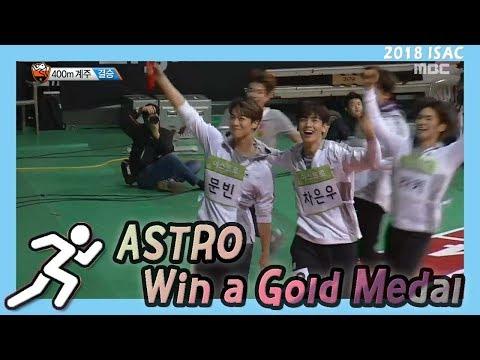 [Idol Star Athletics Championship] 아이돌스타 선수권대회 4부 -  ASTRO,Win a gold medal 20180216