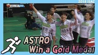 Idol Star Athletics Championship 아이돌스타 선수권대회 4부 ASTRO Win a gold