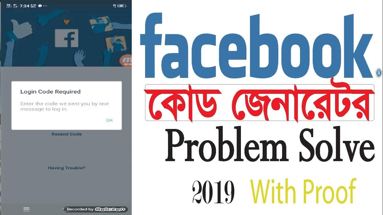 Facebook Login approval Problem,fb code generator problem