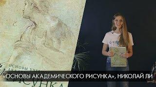 Библиотека иллюстратора: «Основы академического рисунка», Николай Ли