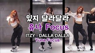 """있지 달라달라 유나 Focus(거울모드) ITZY """"DALLA DALLA"""" Yuna Focus(mirrored)"""