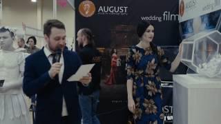 Свадебная выставка Ростов 2017 ДонЭкспоЦентр August Розыгрыш призов