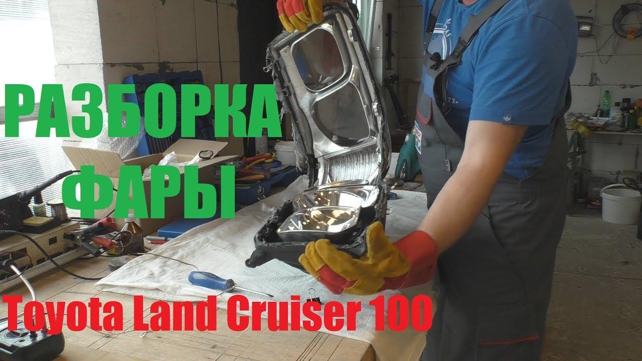 Разборка фары||Toyota Land Cruiser 100