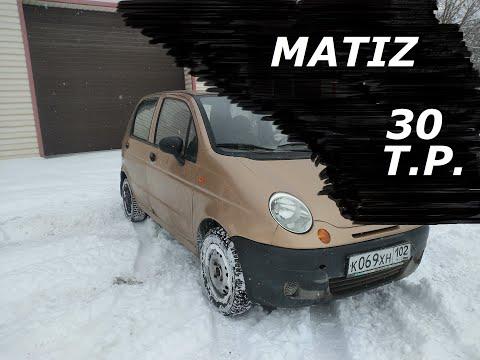 КУПИ-ПРОДАЙ DAEWOO MATIZ/ ДЭУ МАТИЗ ЗА 30т.р.