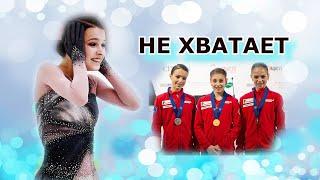 Анна Щербакова призналась что ей не хватает Трусовой и Косторной в группе