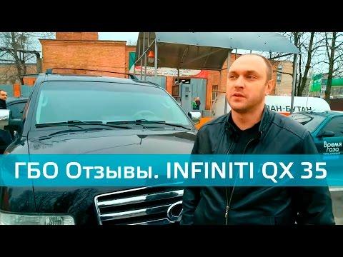 ГБО отзывы. ГБО на Infiniti QX 56