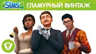 Официальный трейлер для «The Sims 4 Гламурный винтаж — Каталог»