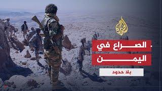 بلا حدود- مع محمد عبد السلام الناطق باسم الحوثي