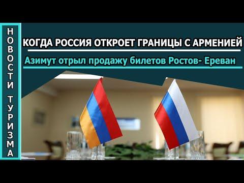 РОССИЯ| Когда откроют границу с Арменией? Азимут открыл продажи Ростов- Ереван