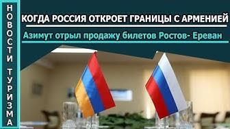 Когда россия откроет наземные границы дубай недвижимость работа