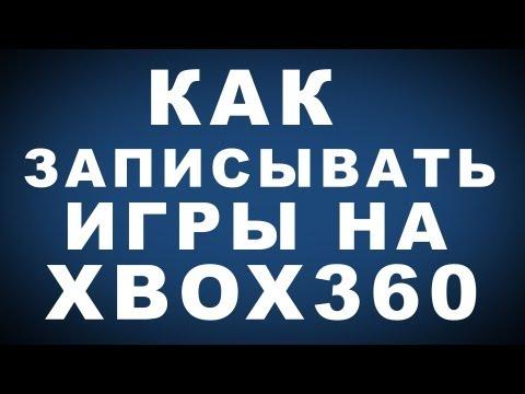 Как Записывать Игры для Xbox 360